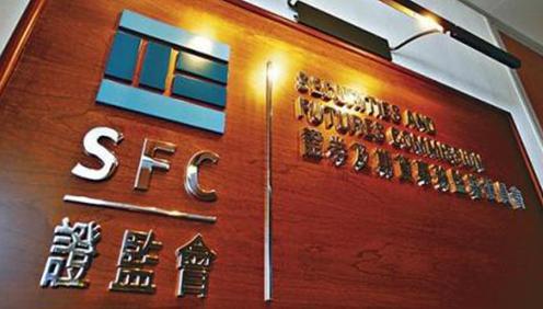 香港证监会重槌出击 严惩四名未能克尽己职的上市保荐人