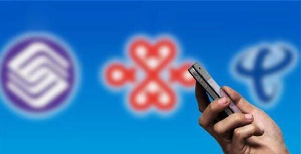 捆绑套餐网速变慢用户携号转网遇运营商套路