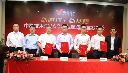 中星合作三旗舰和三平台
