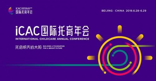 2019国际托育年会iCAC圆满落幕