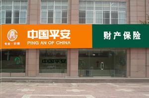 中国保险学会与金融壹账通设立智能风控实验室