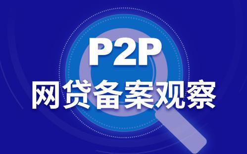 透过钱宝网事件观察P2P平台的运作模式和未来发展