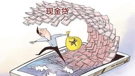 现金贷进入阵痛期 多家平台已不放款