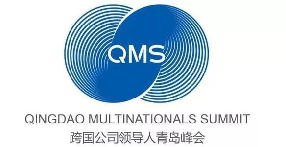 青岛跨国公司峰会将于10月19日至20日在青岛举行