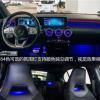评测2019款奔驰A级内饰氛围灯效果展示及2019款奔驰A级驾驶辅助系统介绍