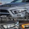 评测2019款奔驰A级灯光配置介绍及2019款奔驰A级什么时候上市