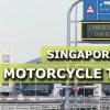 新加坡将在第二环节取消摩托车通行费