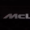 迈凯轮推出最专注于赛道的汽车