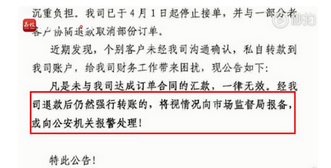 东莞一布业公司发布公告引围观:企业发公告称再打钱给我就报警