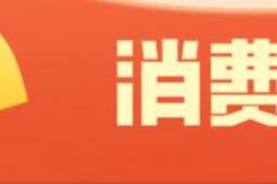 温州发18亿元消费券将分三期向本地消费者 活动于4月18日上午10点正式启动