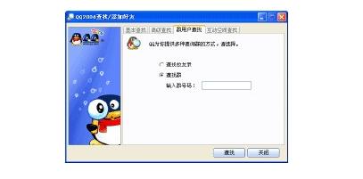 QQ如何建立群 QQ如何设置炫铃