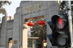 清华大学新传学院回应取消本科 一切以学校发布文件为准