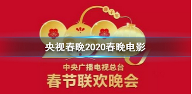 抖音短视频问答:央视春晚2020春晚电影是怎么回事 2020春晚电影播放方法
