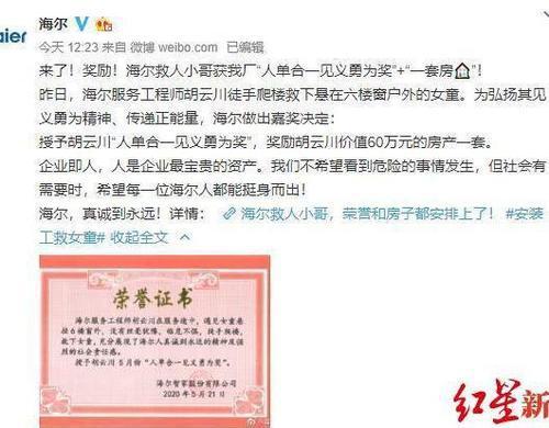 救下悬空6楼女童被奖励一套房产 胡云川对这个消息感觉有些意外认为不可能