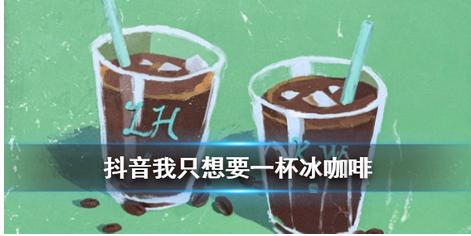 抖音短视频问答:抖音我只想要一杯冰咖啡是什么歌 我想要杯咖啡给我一杯咖啡