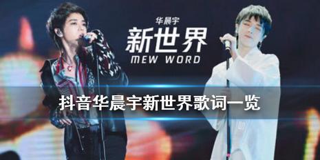抖音短视频问答:抖音华晨宇新世界歌词一览 Say its a new world是什么歌