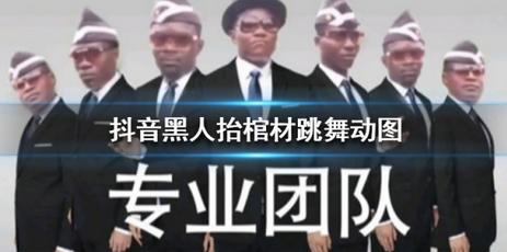 抖音短视频问答:抖音黑人抬棺材跳舞动图分享 黑人抬棺材跳舞gif
