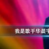 抖音短视频问答:抖音华晨宇哥谭歌词一览 我是歌手华晨宇夺冠歌曲哥谭
