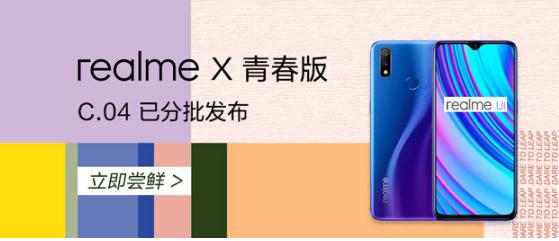 Realme X Youth Edition开始获得2020年5月安全更新