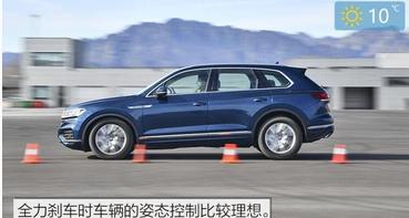 汽车知识问答:2019款途锐2.0T刹车距离测试