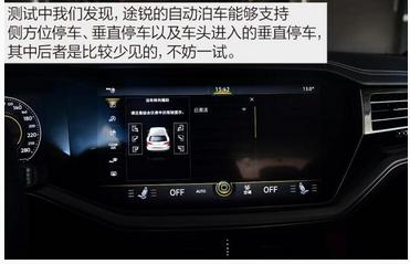 汽车知识问答:途锐自动泊车怎么样 途锐自动泊车测试