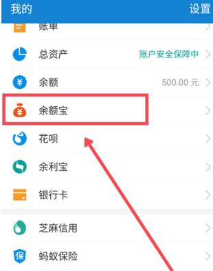 app教程:余额宝冻结金额怎么解冻 冻结金额解冻教程