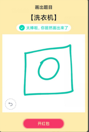 app教程:QQ画图红包洗衣机怎么画 洗衣机画法教程