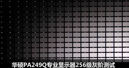家电评测:华硕PA249Q专业显示器灰阶过渡及色彩测试结果如何