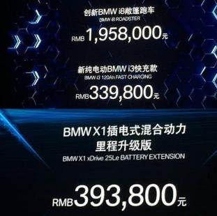 宝马i3:新款宝马i3快充款等三款车型正式上市