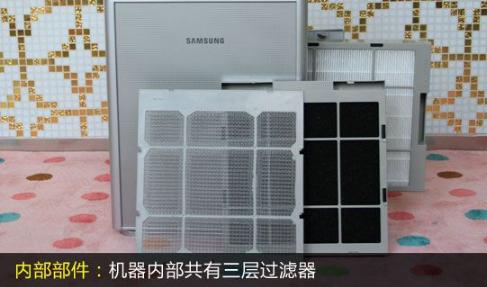 家电评测:三星空气净化器内部部件介绍