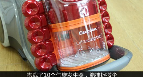 家电评测:伊莱克斯吸尘器产品卖点分析