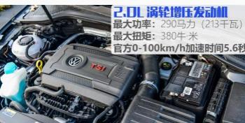 汽车知识科普:高尔夫gtitcr发动机怎么样?高尔夫gtitcr动力如何
