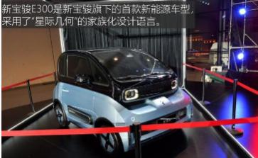 汽车知识科普:新宝骏E300价格多少钱?新宝骏E300电动报价多少大概