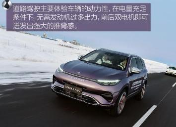 汽车知识科普:2020腾势X PHEV试驾冰雪道路