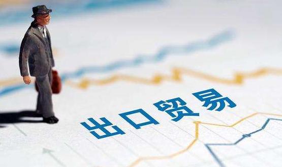 国办近期也专门发文支持外贸企业出口转内销