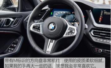 汽车知识科普:2020宝马M135i方向盘图片解析