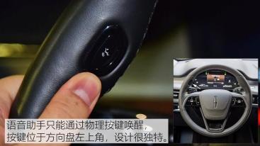 汽车知识科普:林肯飞行家语音控制功能使用说明
