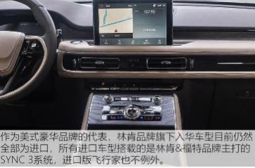 汽车知识科普:林肯飞行家SYNC3系统介绍说明