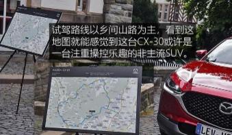 汽车知识科普:马自达CX-30试驾评测 马自达CX30动力怎么样