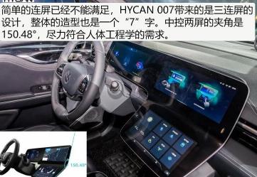 汽车知识科普:合创007中控屏幕功能使用体验