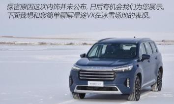 汽车知识科普:星途VX试驾评测 星途VX冰雪试驾体验