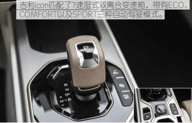 汽车知识科普:吉利icon双离合是湿式还是干式的