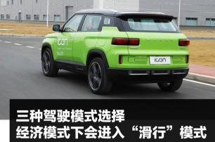 汽车知识科普:吉利icon驾驶模式有哪些?吉利icon驾驶模式介绍