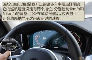 汽车知识科普:宝马325li定速巡航怎么使用?宝马325定速巡航按键在哪里