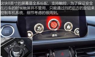 汽车知识科普:2020款阿特兹中控多媒体系统介绍说明