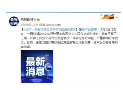 北京一乘客抢公交司机方向盘被拘 乘客因投币与司机发生争执