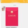 教大家QQ成语接龙红包怎么领的方法