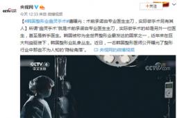 韩国整形业幽灵手术遭曝光 网友调侃表示医生会不会被报复
