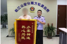 上海10岁少女花3800元打车千里见网友 松江民警忙碌了一天找到其女儿家属送锦旗感谢