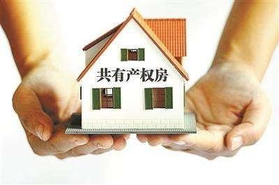 共有产权住房政策准入条件更加严格聚焦无房家庭首次购房需求有利于解决住房民生问题建立购租并举的住房制度
